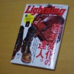 Lightning12月号~経年変化の達人