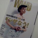 WWD JAPAN ギンザなう!