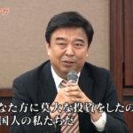 NHKスペシャル『中国人ボスがやってきた~密着 レナウンの400日』