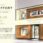 8/28 銀座にTIME&EFFORT OPEN!