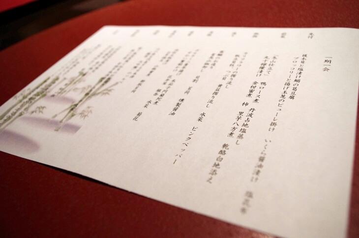 青山 星のなる木 (4)