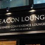 東京・赤坂勤務の男子に朗報!凄い使えるカフェ&ビジネスサービスがやってきた!BEACON LOUNGE