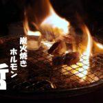 渋谷の炭火焼きホルモン哲があまりに旨かったのでバブアーを着てジョジョ立ちしその美味しさを表現してみたの画