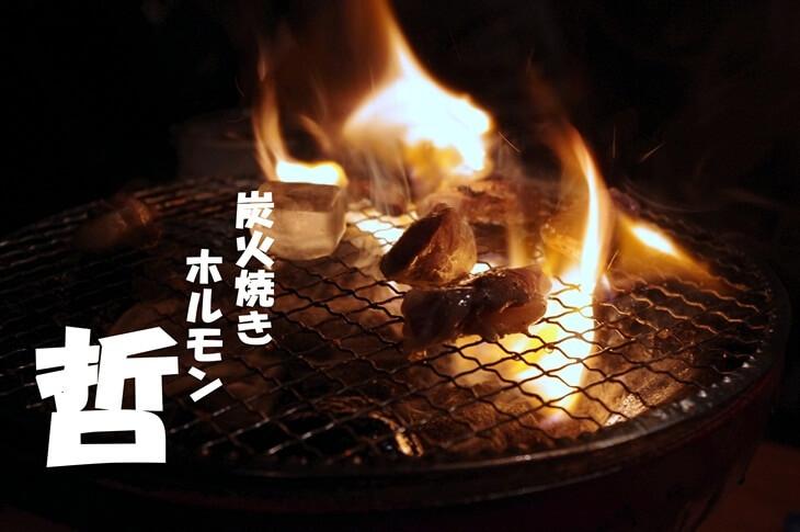 炭火焼きホルモン哲 (2)