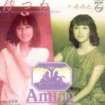 あみんの名曲『待つわ』の1982年のデビュー当時と2007年に再結成した当時の映 像で見比べたところ、年齢を重ねた二人の顔を見て、ニック・ウースター風にこ んなことを思った次第。