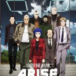 新作『攻殻機動隊ARISE-GHOST IN THE SHELL』の草薙素子ちゃんはちょっと乙女過ぎるんとちゃいます?(笑)