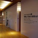 イチハラヒロコ展『期待して当たり前なんだし。』in 東京ミッドタウン vol.1