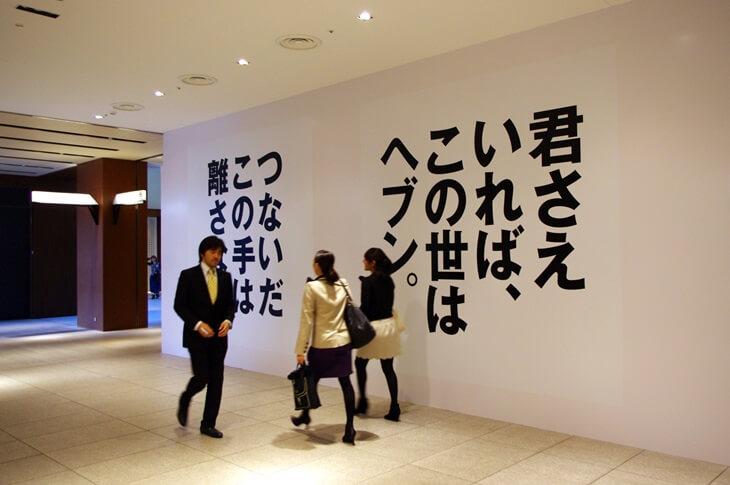 イチハラヒロコ展『期待して当たり前なんだし。』in 東京ミッドタウン(2)