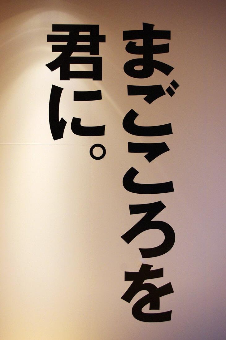 イチハラヒロコ展『期待して当たり前なんだし。』 (21)