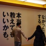 イチハラヒロコ展『期待して当たり前なんだし。』in 東京ミッドタウン vol.2