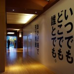 イチハラヒロコ展『期待して当たり前なんだし。』in 東京ミッドタウン vol.3