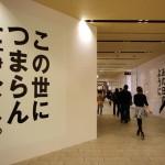 イチハラヒロコ展『期待して当たり前なんだし。』in 東京ミッドタウン vol.5