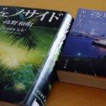 200万部突破のベストセラー東野圭吾の『夜明けの街で』を読み終えて・・・