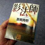 百田尚樹著『 影法師 』を読み終えて。
