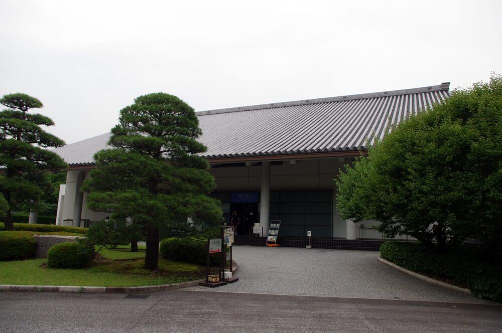 皇居 江戸城 三の丸尚蔵館