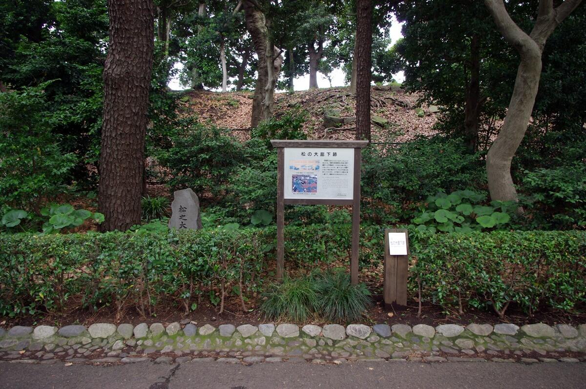 江戸城本丸御殿松の大廊下跡