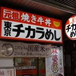 最近の東京チカラめしの焼き牛丼は本当に不味くなったのか?