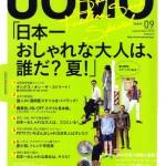 UOMO 9月号、初めてUOMOを面白いと思ったかも。