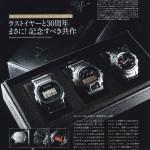 プレミアム必至!mastermind JAPAN x G-SHOCKのコラボウォッチ販売デス。