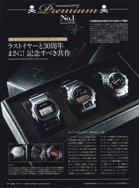 SENSE8月号 マスターマインド・ジャパン x G-SHOCKコラボモデル