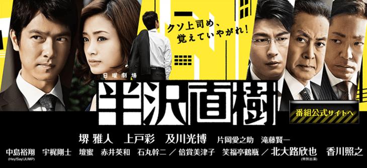 TBSドラマ 半沢直樹