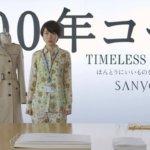ついに例の波瑠ちゃん企画の100年コート完成か!?