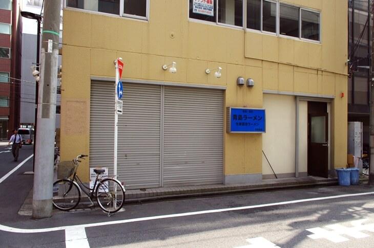 青島食堂 外観 (2)