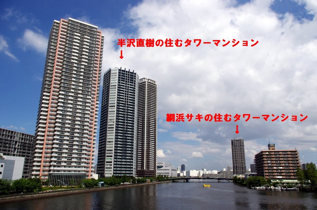 東雲の半沢直樹の住むタワーマンションと網浜サキの住むタワーマンション