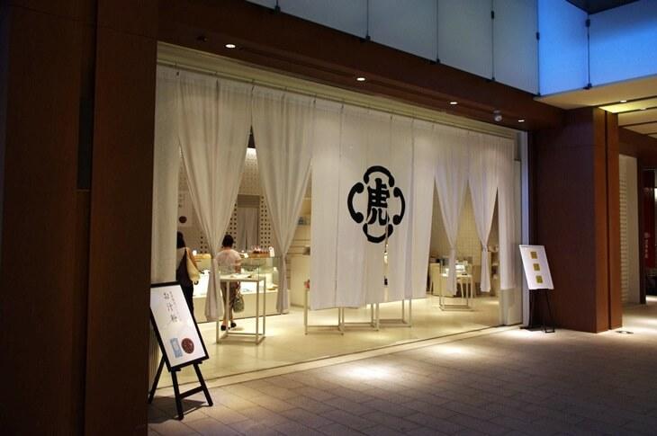 東京ミッドタウン 虎屋 暖簾 toraya_noren (2)