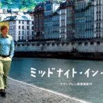 DVD:ミッドナイト・イン・パリ(ネタばれなし)