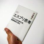 エスプリ思考: エルメス本社副社長、齋藤峰明が語る。