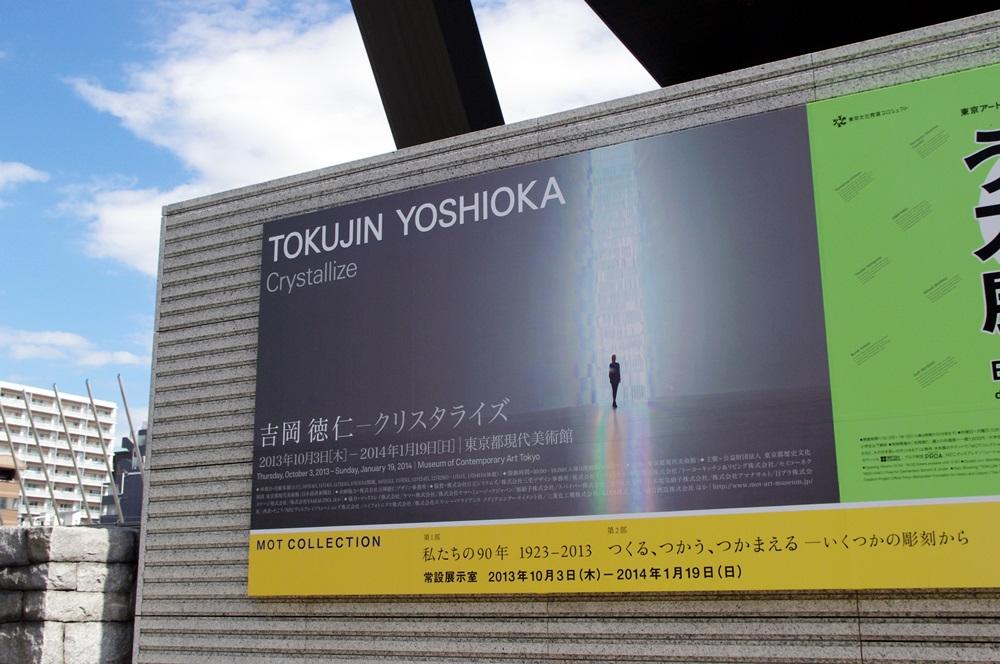 東京現代美術館 吉岡徳仁 tTOKUJIN TISHIOKA mot-art-museum (2)