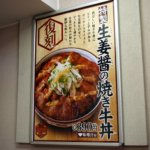 東京チカラめしの復刻生姜醤の焼き牛丼。