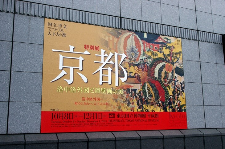 東京国立博物館 特別展「京都―洛中洛外図と障壁画の美」