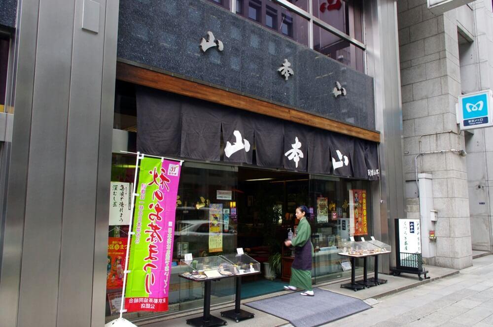 山本山本店