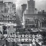 映画:ニューヨーク・バーグドルフ 魔法のデパート。