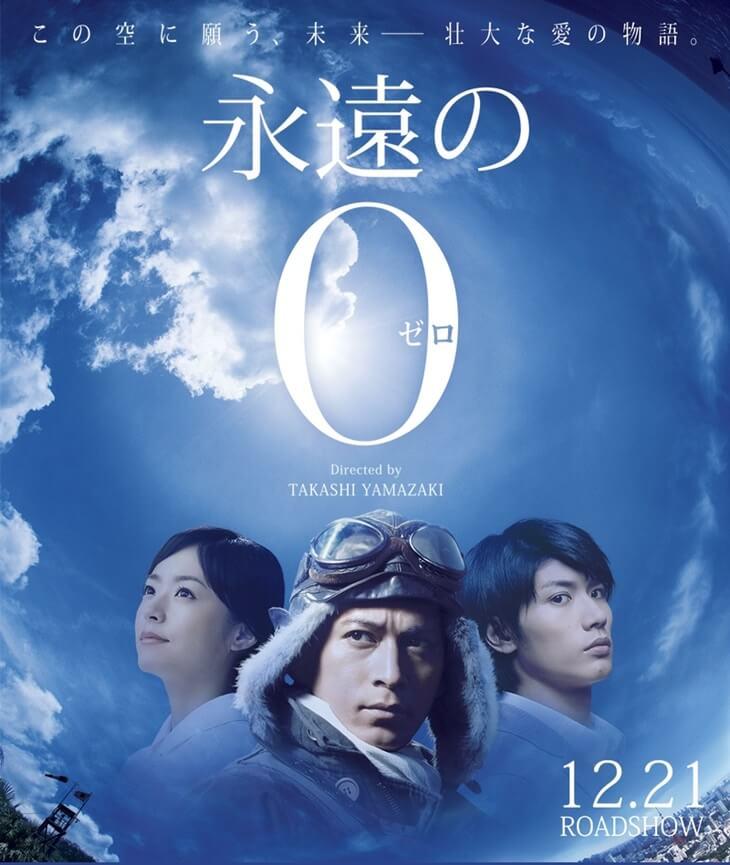 映画 永遠のゼロ ポスター eienno-zero.jp