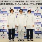 2014ソチ五輪まであと18日、日本選手団はこんな超シンプルで真っ白なコートで開会式を練り歩きます!果たして雪の中で見えるのか?笑