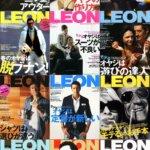 LEONの表紙が好き。2011年度版