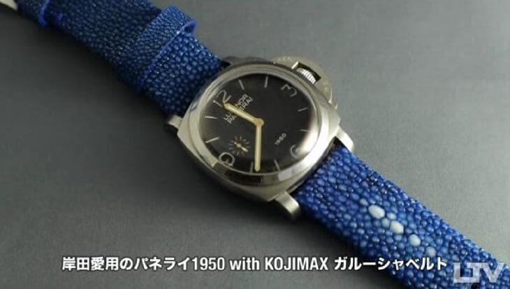 岸田愛用パネライ1950 with ガルーシャベルト KOJIMAX LUXURY TV KOJIMAX (1)