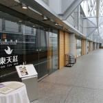 あの東京国際フォーラムの東天紅でランチしてきましたが、2点ほど平にお詫びする次第デス <(_ _)>