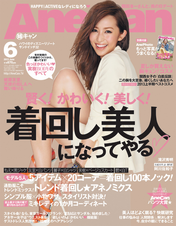 anacan cover 2013年6月号表紙
