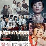 2014年1-3月期の観賞中ドラマ(1/2)