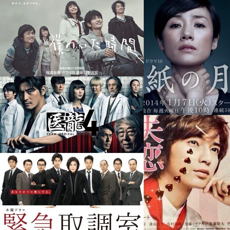 2014年1-3月の録画中ドラマ(1/2)