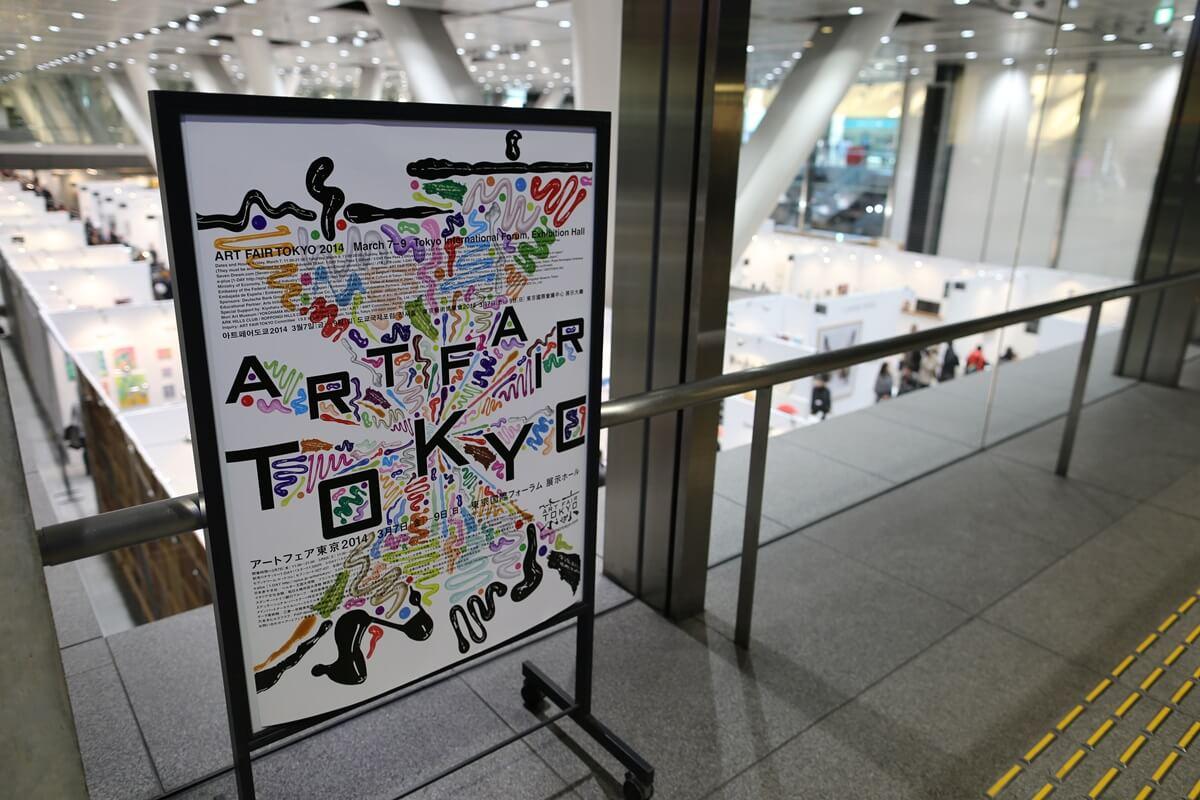 東京アートフォーラム in 東京国際フォーラム ART FAIR TOKYO 2014 (7)