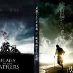 硫黄島からの手紙 & 父親たちの星条旗。