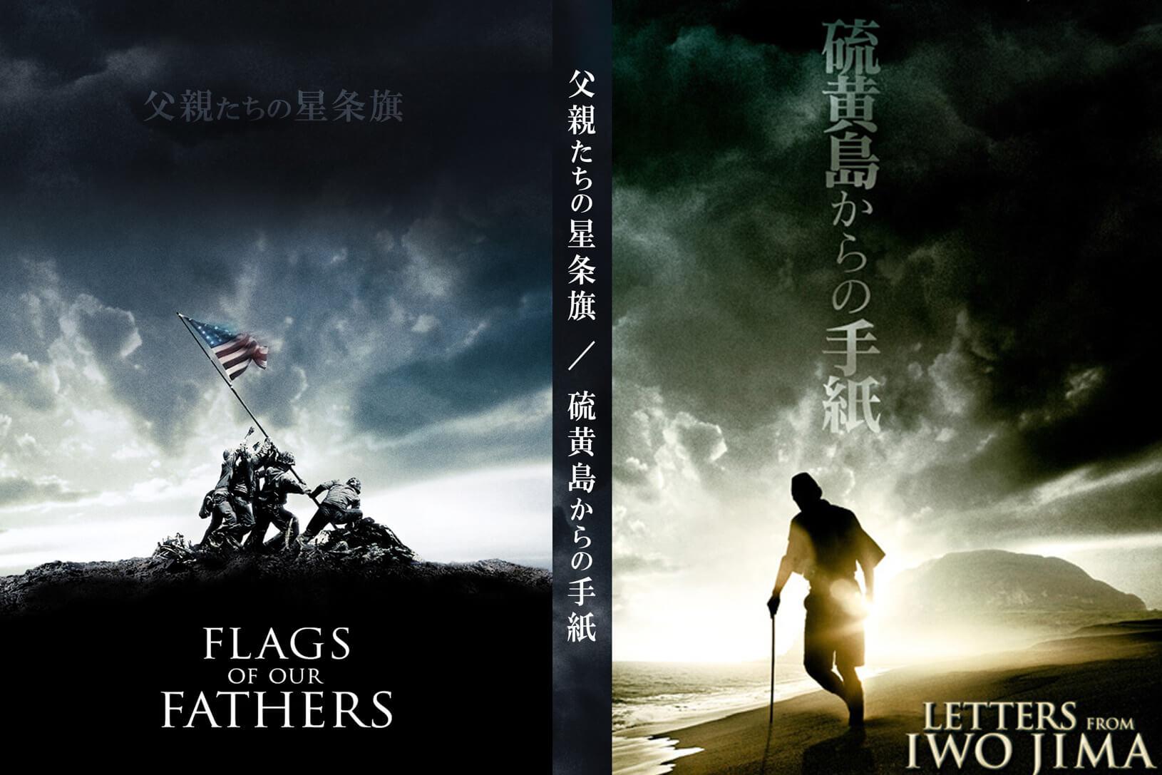 硫黄島からの手紙 父親たちの星条旗 Flags of Our Fathers_letter from iojima