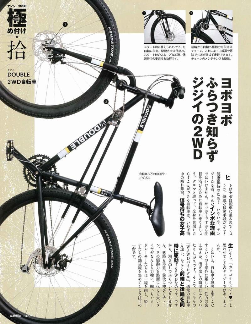 ダブル 2DW  MADURO マデュロ創刊準備号 (2)