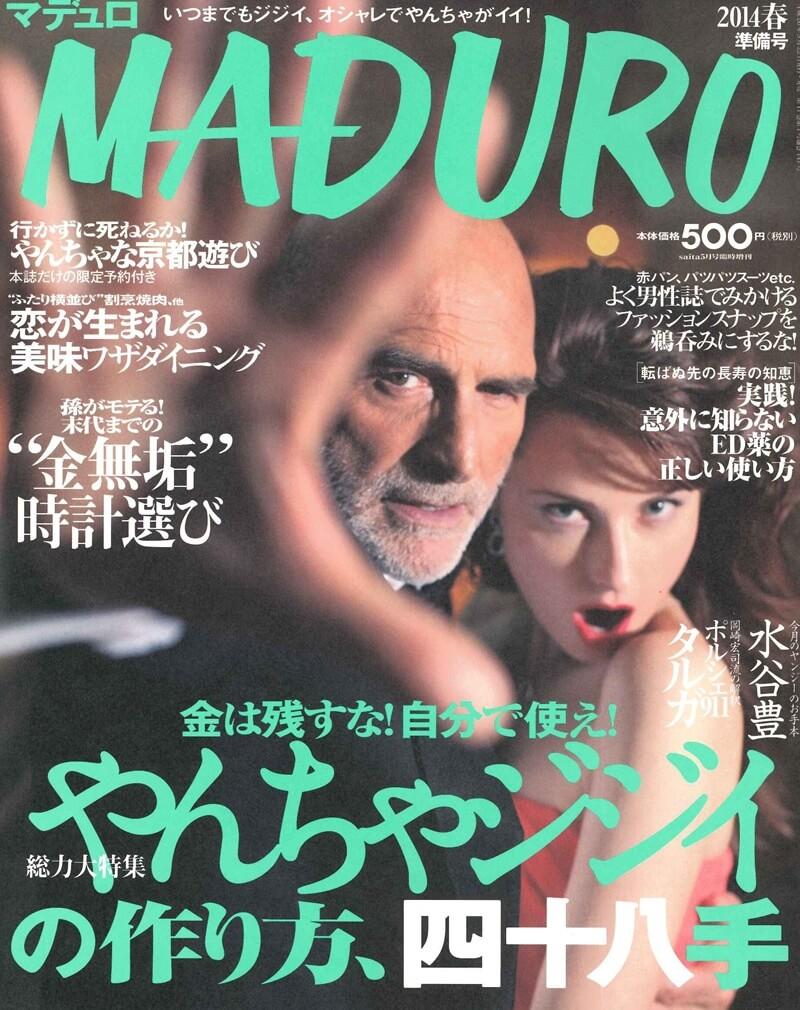 MADURO マデュロ創刊準備号表紙