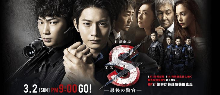 日曜劇場『S -最後の警官-』|TBSテレビ